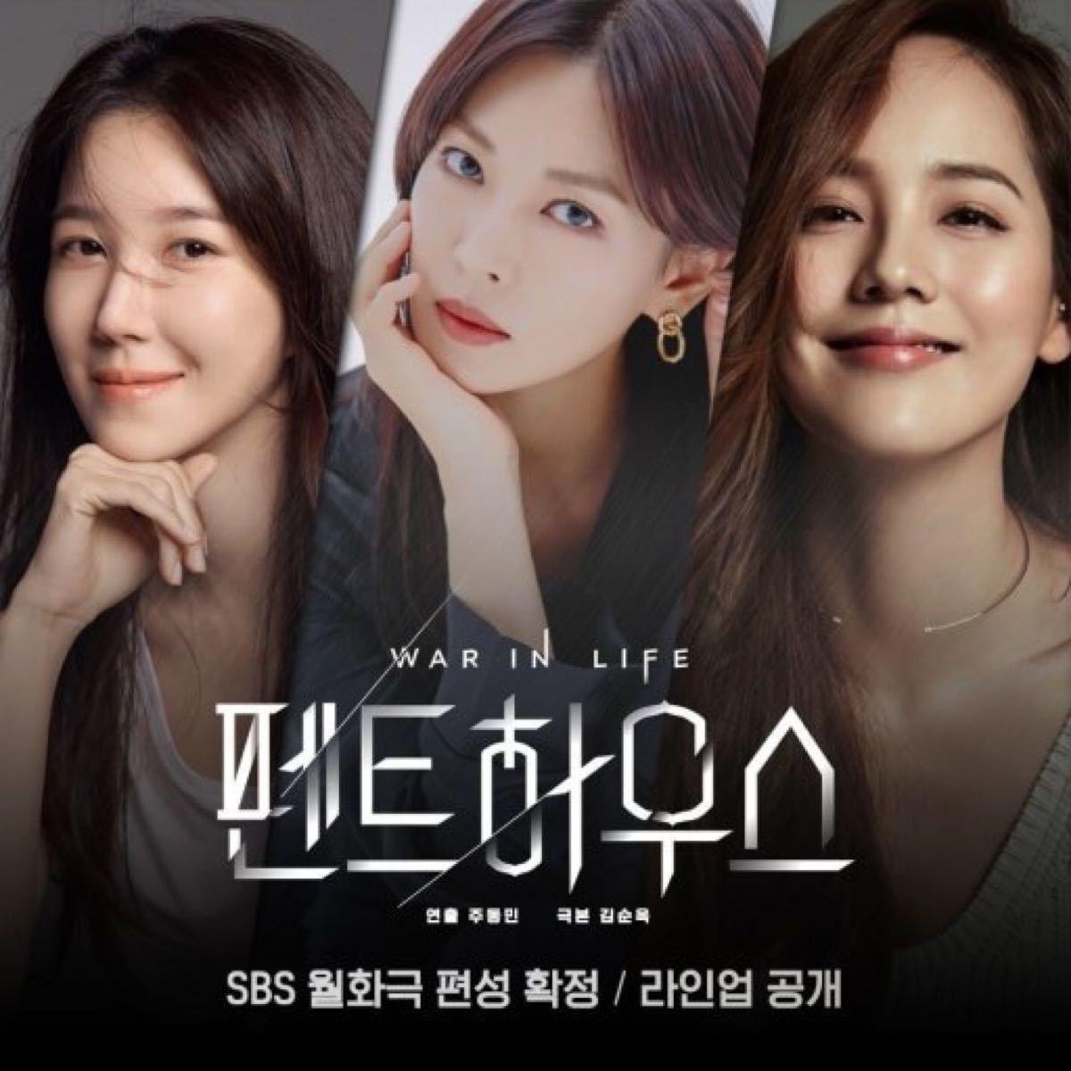 【ペントハウス】Blu-ray 韓国ドラマ 韓流