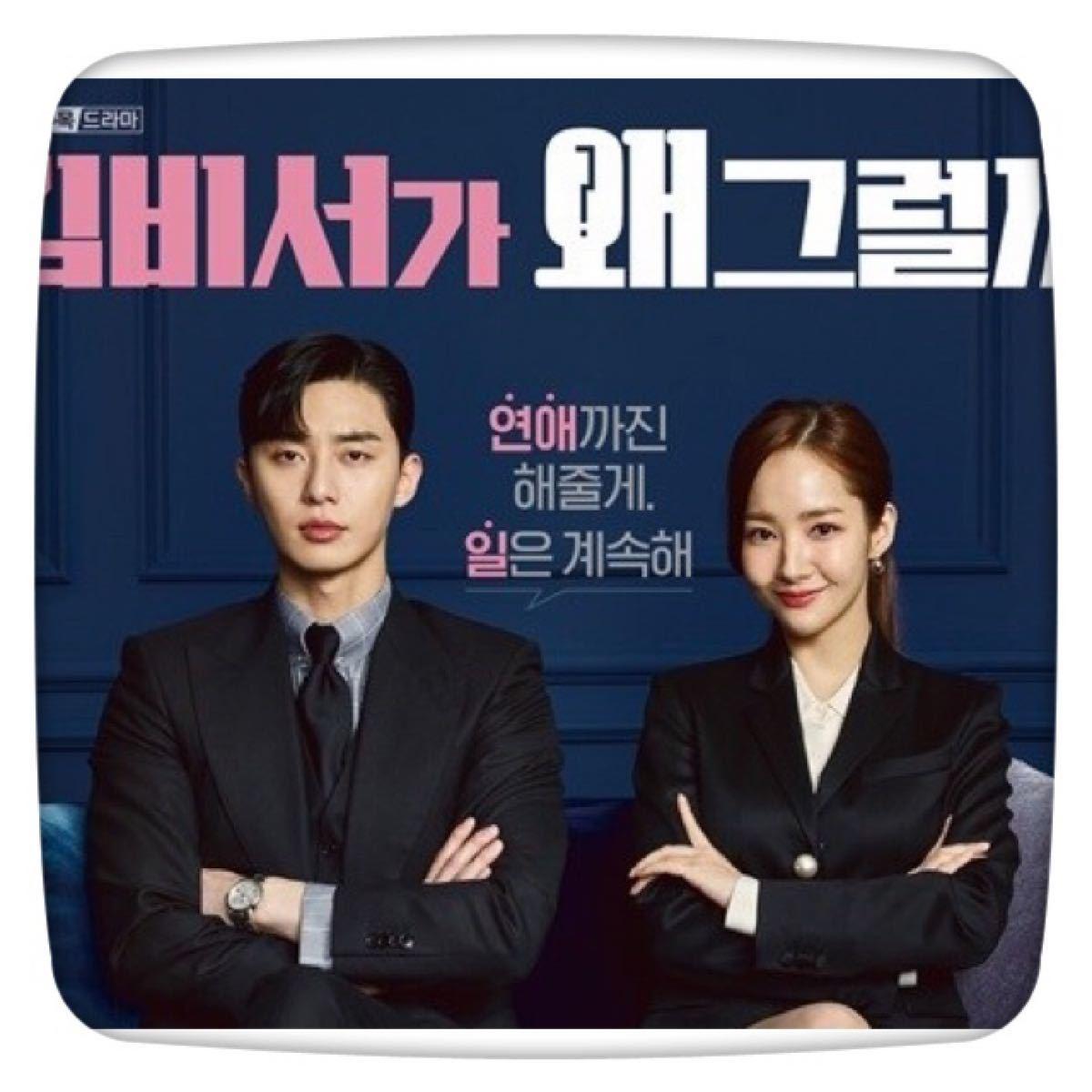 【キム秘書がなぜそうか】Blu-ray 韓国ドラマ 韓流