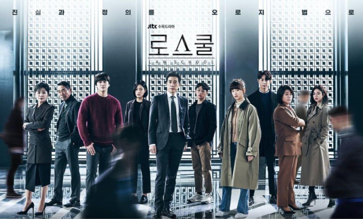 【ロースクール】Blu-ray 韓国ドラマ 韓流