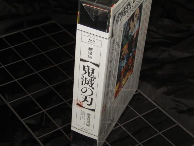 送料無料 未開封品 劇場版 鬼滅の刃 無限列車編 Blu-ray/ブルーレイ 完全生産限定版