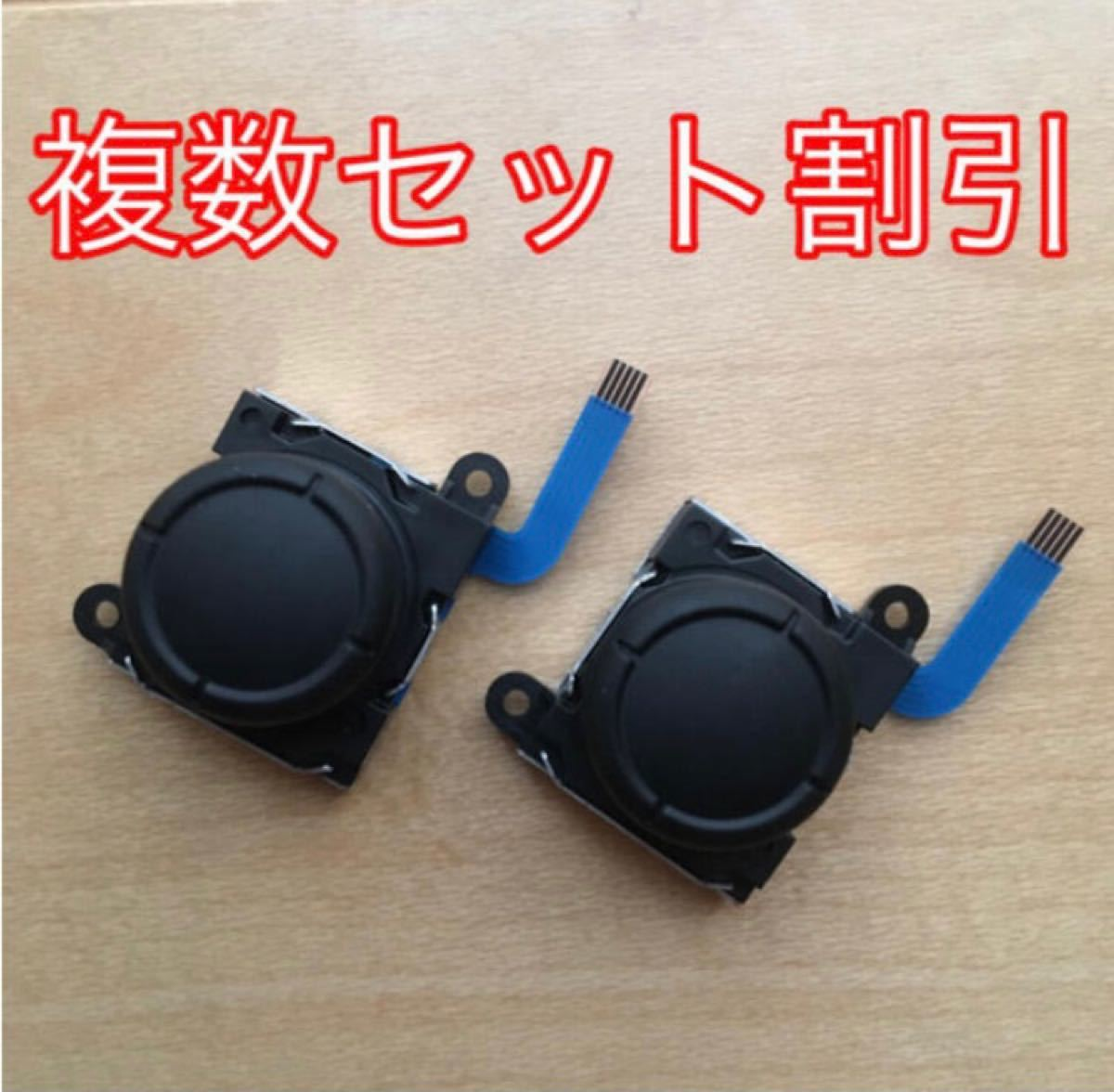 Switch スイッチ ジョイコン アナログ スティック 修理 コントローラー 2つセット