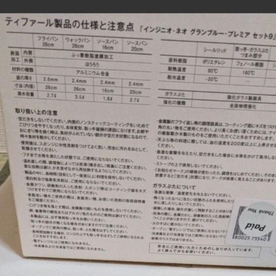 [新品未使用]T-fal インジニオネオ グランブループレミア9ガス火用9点セット