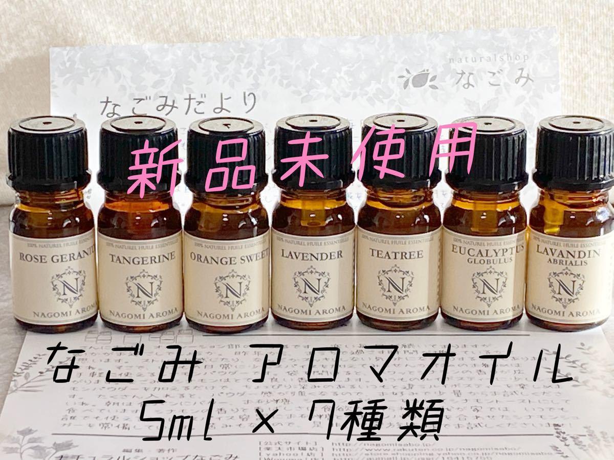 【新品未使用】なごみ(nagomi) アロマオイル5ml×7種 エッセンシャルオイル【送料無料】