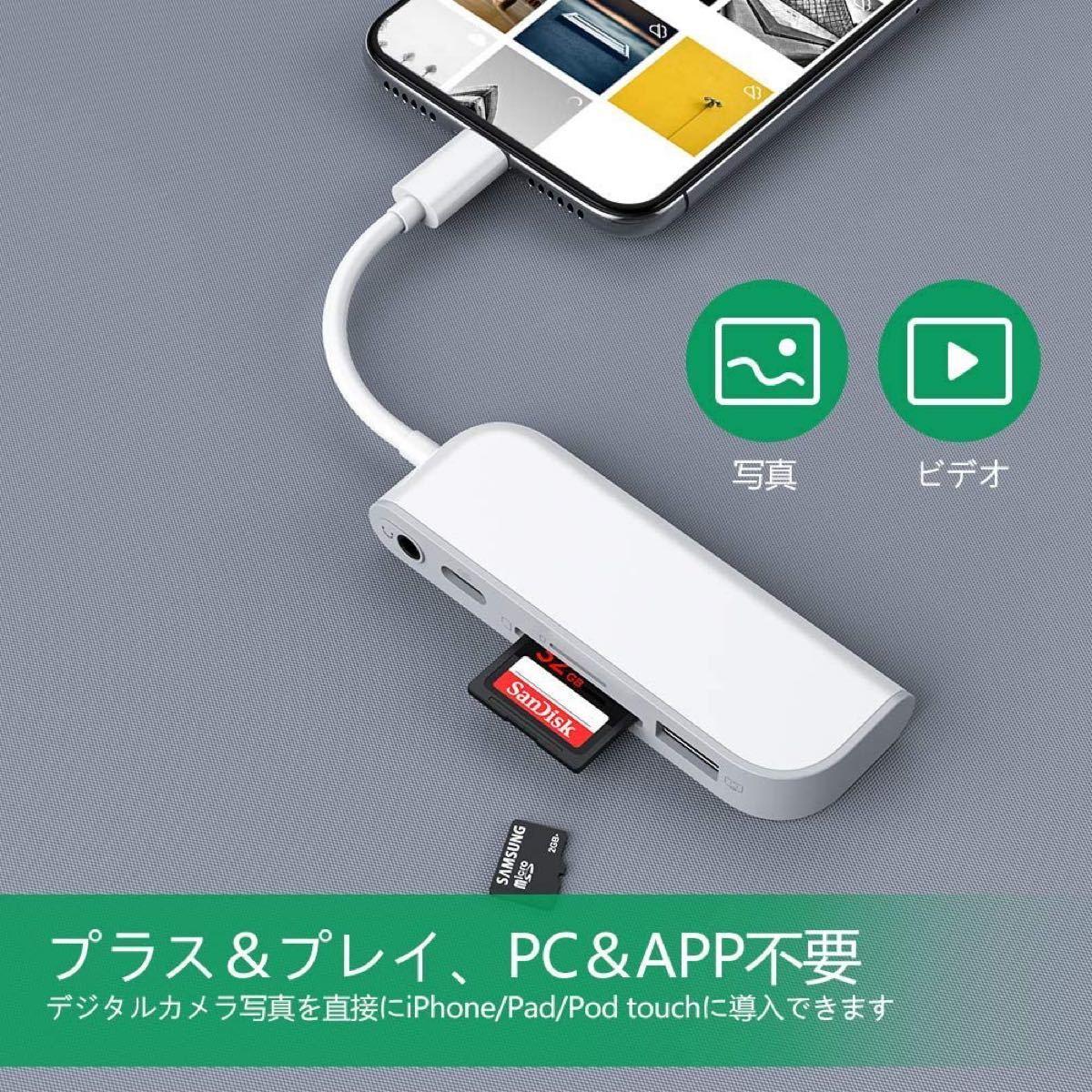 SDカードリーダー iPhon 5in1 メモリーカードリーダー 最新 iOS14 iPhon対応 データ転送 イヤホン