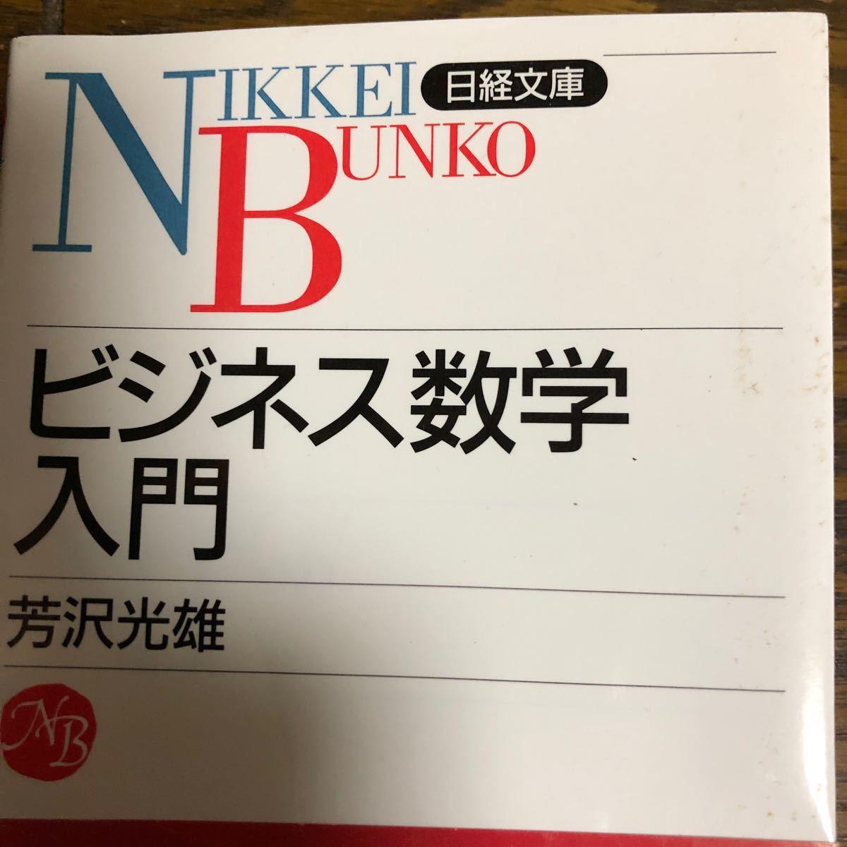 ビジネス数学入門/芳沢光雄