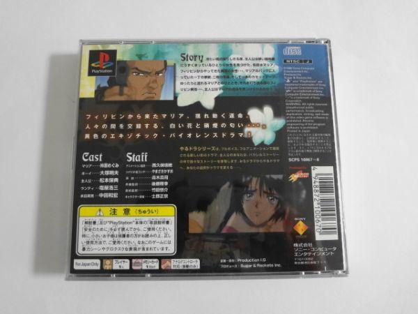 送料無料 即決 ソニー sony プレイステーション PS 1 プレステ サンパギータ アドベンチャー やるドラ レトロ ゲーム ソフト Y175