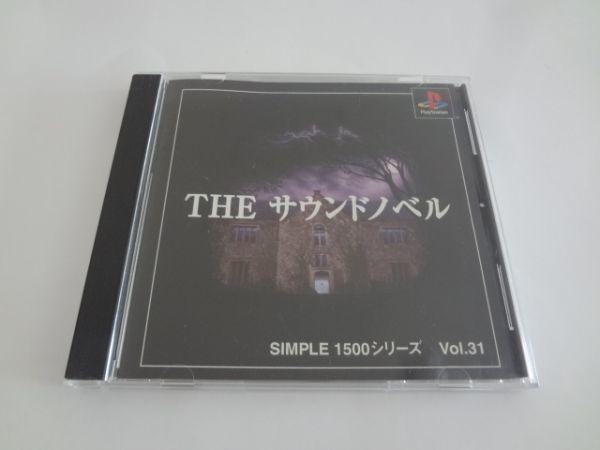 送料無料 即決 ソニー sony プレイステーション PS 1 プレステ SIMPLE1500シリーズ Vol.31 THE サウンドノベル レトロ ゲーム ソフト Y208