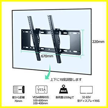 【新品未開封】 左右移動式 上下角度調節可能 LED液晶テレビ対応 耐荷重50kg 32~65インチ LCD テレビ壁掛け金具 L HIMINO_画像4