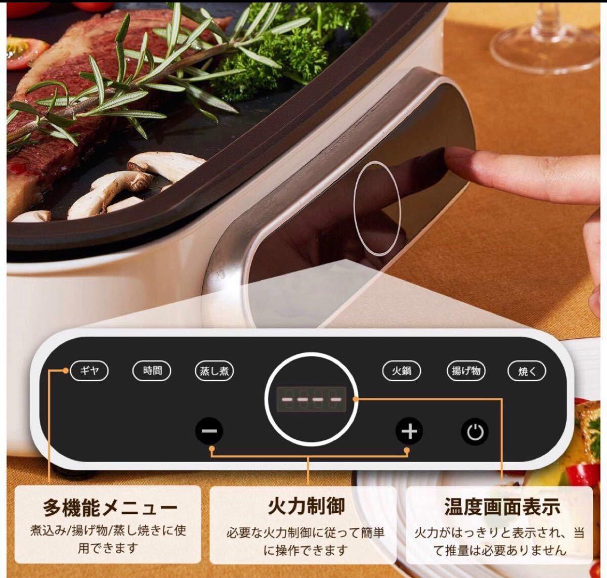 ホットプレート平面+たこ焼きプレートマルチポット グリル鍋 家電 デジタル表示