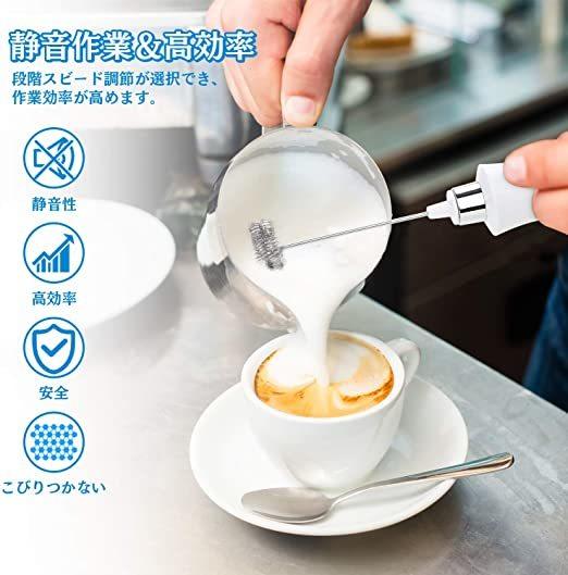 ミルク泡立て器 泡立て器 ハンドミキサー 3段階スピード 電動ミキサー USB充電 ホワイト WHITE