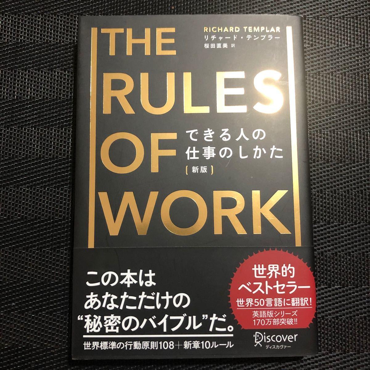 できる人の仕事のしかた 自己啓発 本 美品 バイブル THE RULES OF WORK