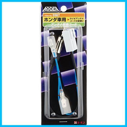 アンテナ変換コード(CE2タイプ(カプラー内丸型)) エーモン AODEA(オーディア) アンテナ変換コード ホンダ車_画像2