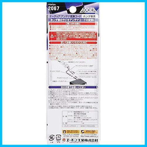 アンテナ変換コード(CE2タイプ(カプラー内丸型)) エーモン AODEA(オーディア) アンテナ変換コード ホンダ車_画像3