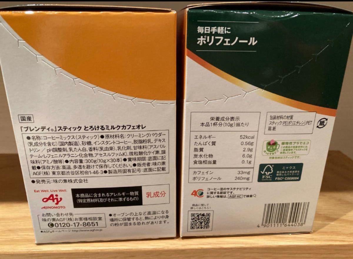 ブレンディスティック2箱60本 とろけるミルクカフェオレ AGF  カフェオレ