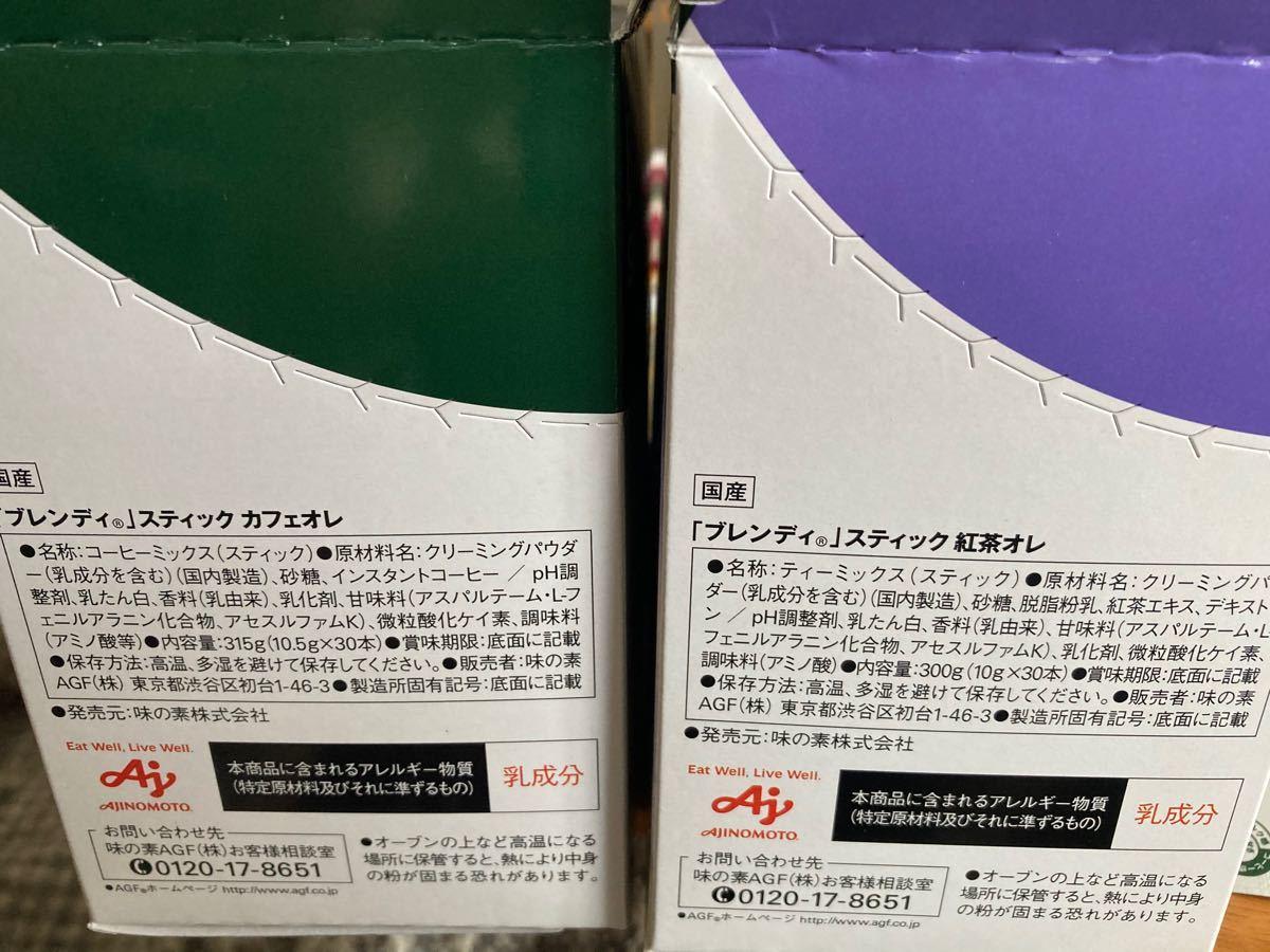 ブレンディスティック2種30本 カフェオレ 紅茶オレ AGF