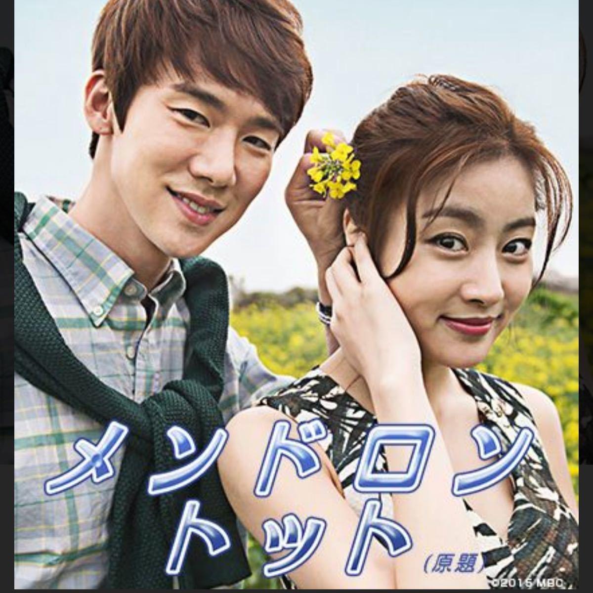 韓国映画 メンドロントット DVD