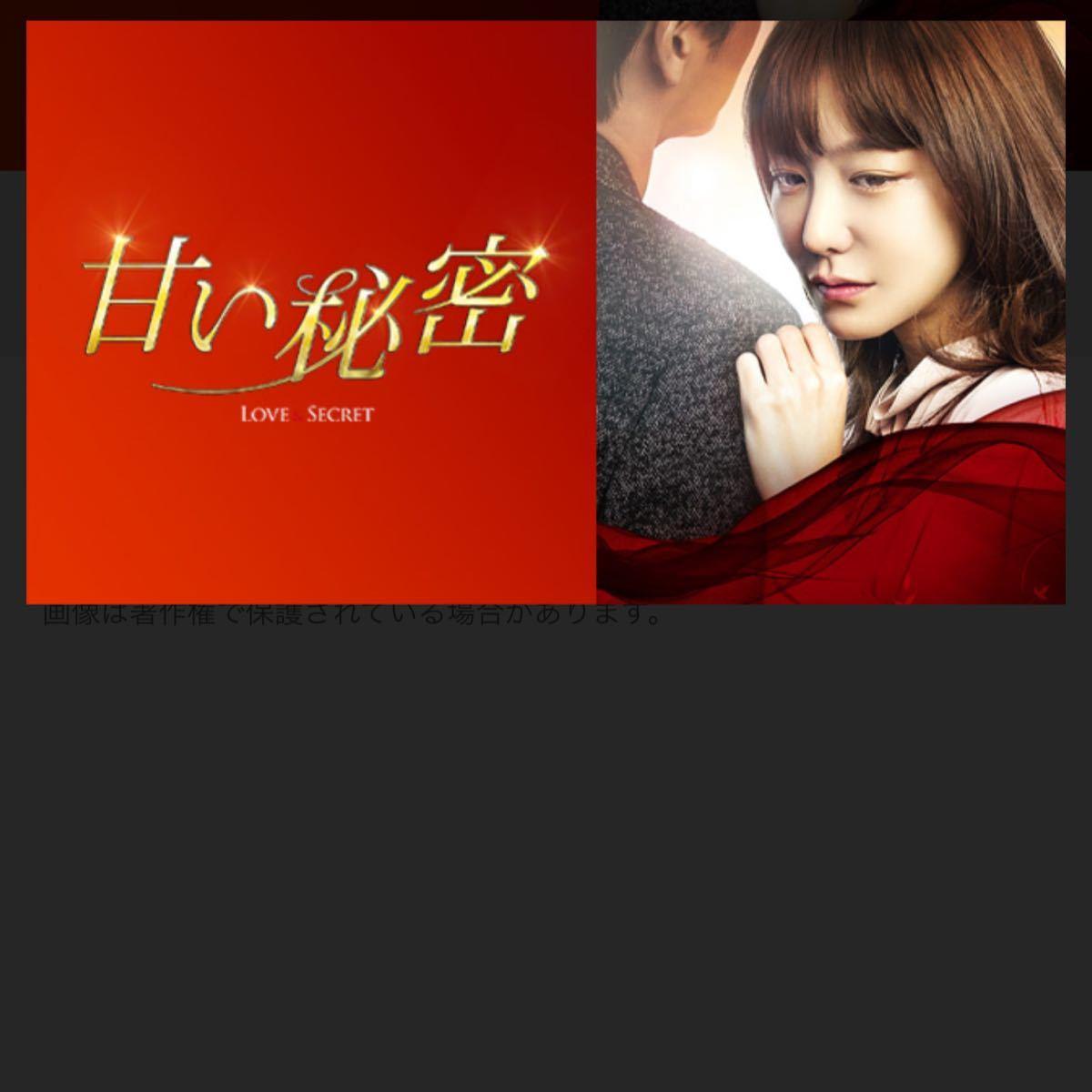 韓国ドラマ 甘い秘密 DVD