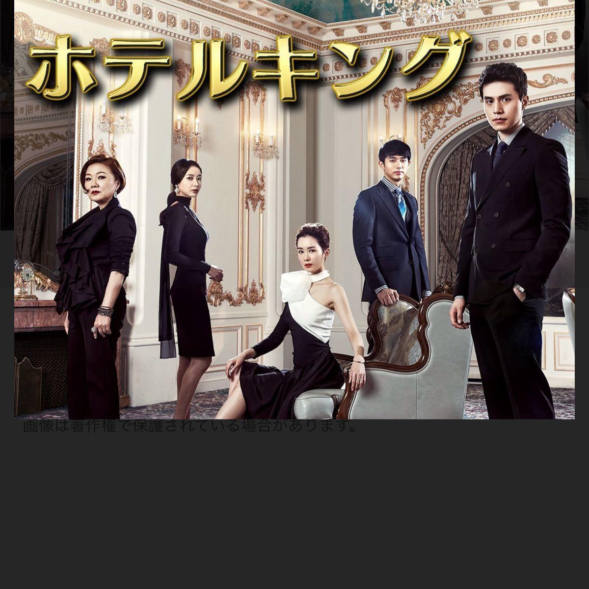 韓国ドラマ ホテルキング DVD