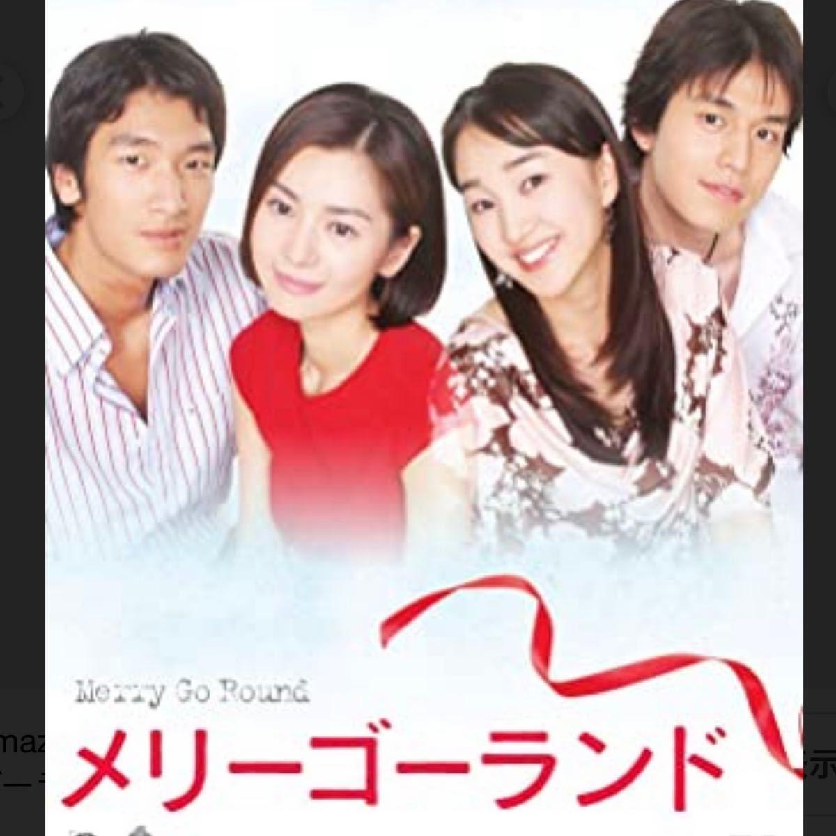 韓国ドラマ メリーゴーランド DVD