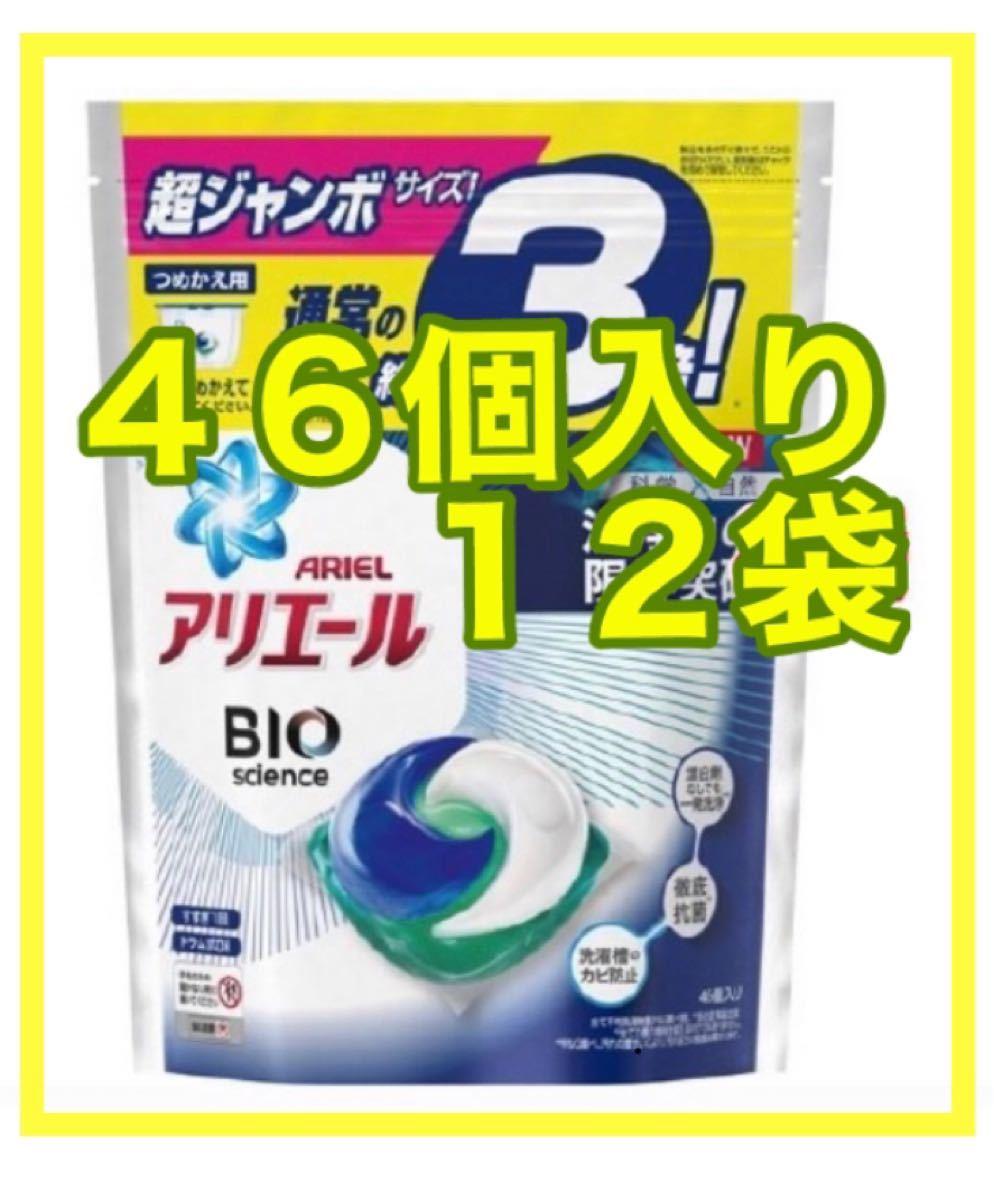 アリエールBIOジェルボール バイオサイエンス つめかえ超ジャンボサイズ 洗濯洗剤(46個入×12袋)