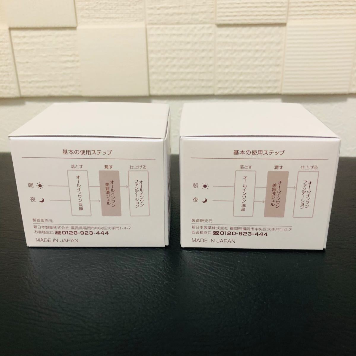 新日本製薬 パーフェクトワンモイスチャージェル 75g 2個