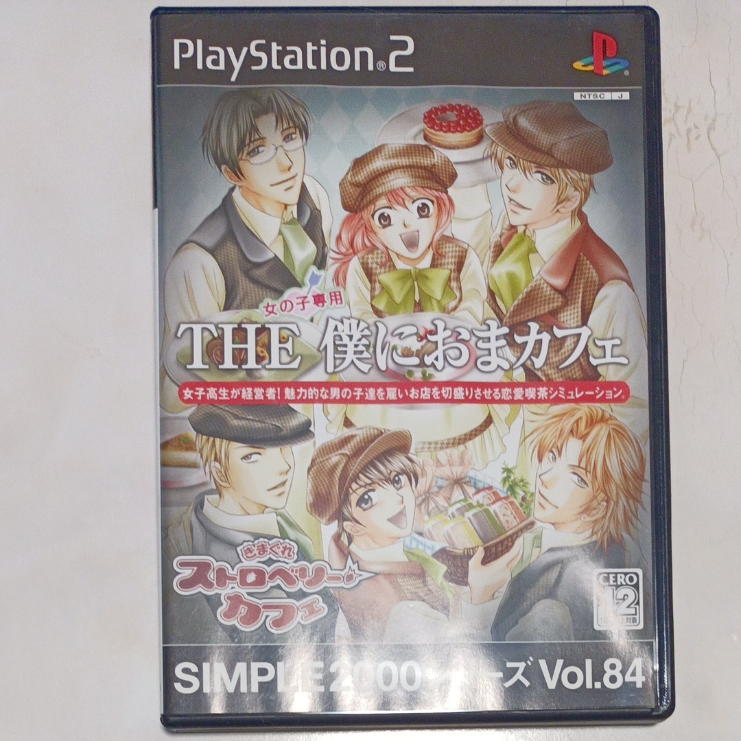【PS2】 SIMPLE2000シリーズ Vol.84 THE 僕におまカフェ ~きまぐれストロベリーカフェ~