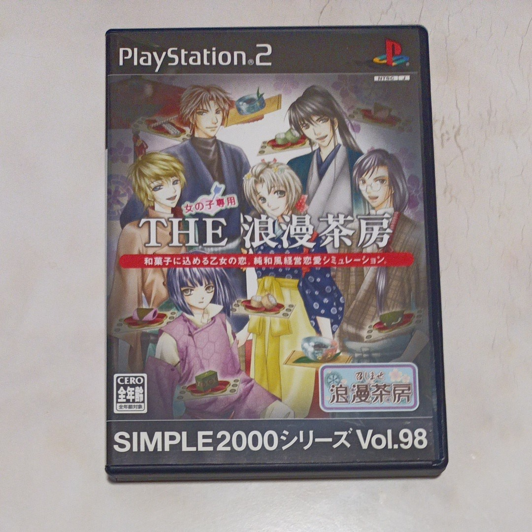 【PS2】 SIMPLE 2000シリーズ Vol.98 THE 浪漫茶房