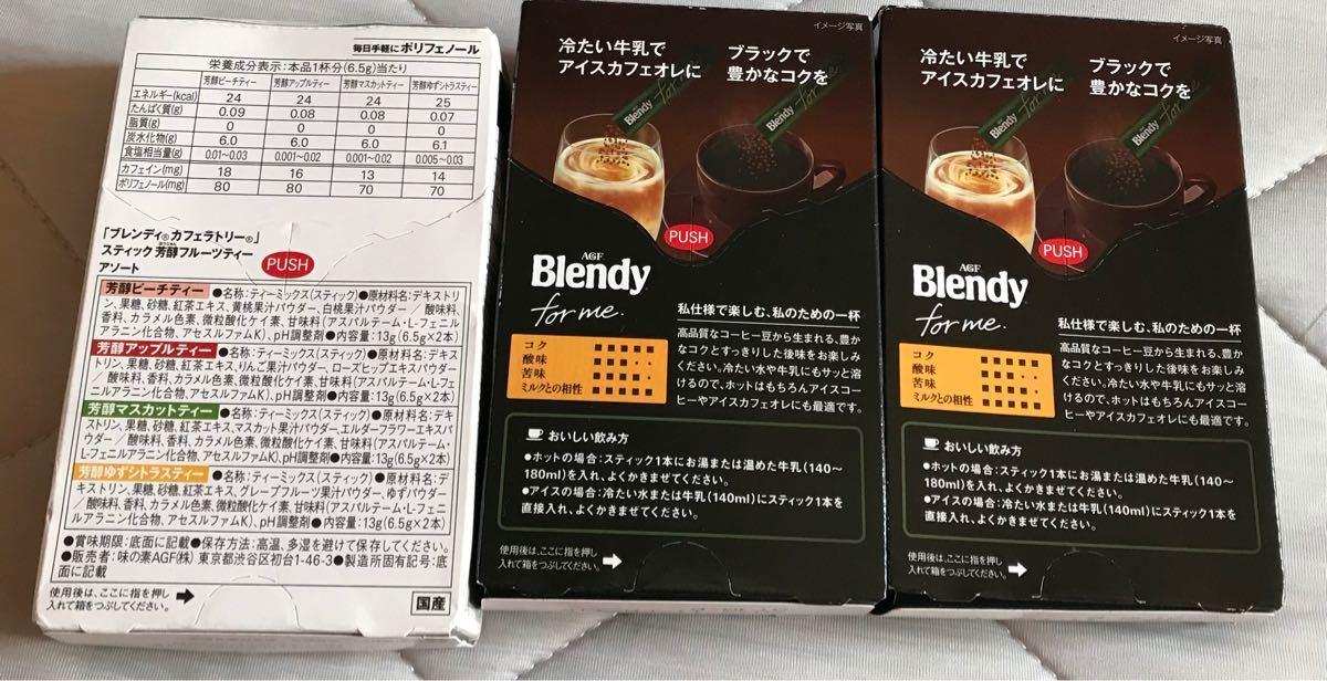 AGF ブレンディ スティックコーヒー 11本 2箱 AGF芳醇フルーツティー