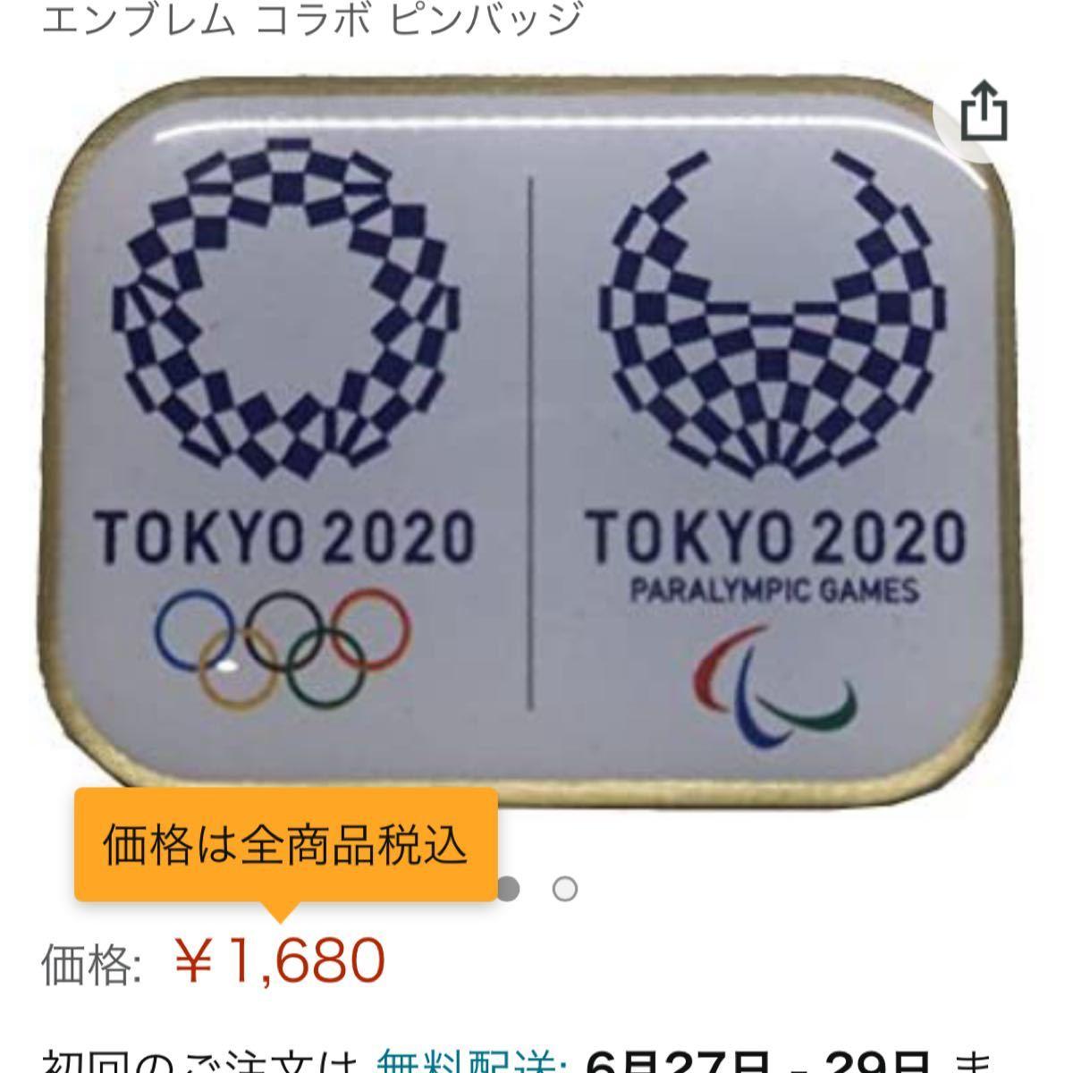 ★東京オリンピックピンバッジ★