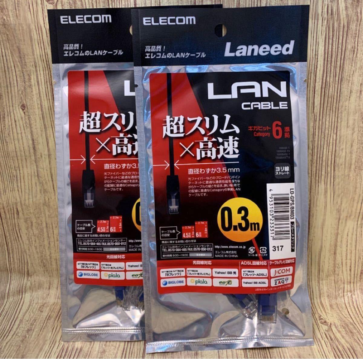 ELECOM エレコム LANケーブル 2個セット