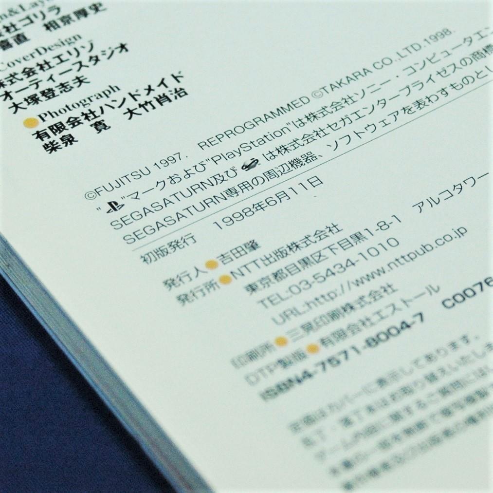 【攻略本セール☆】PS版 SS版 エーべルージュ スペシャル ~恋と魔法の学園生活~ 公式攻略ガイド/コナミ NTT出版 1998年 初版 A5判 良品
