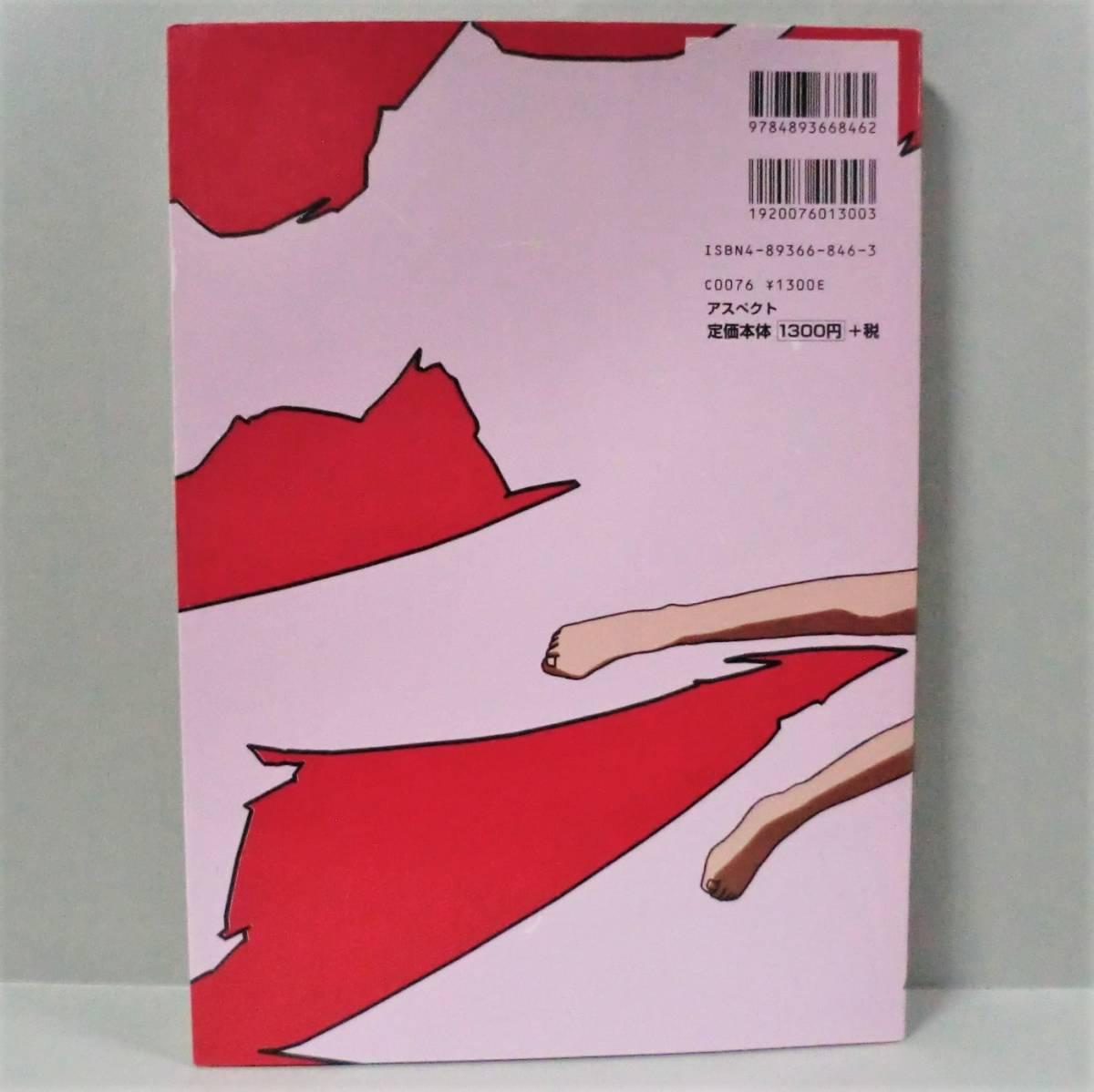 【攻略本セール☆】SS版 デザイア DESIRE オフィシャル ガイドブック ファミ通/ASCII アスペクト 1997年 初版 B5判
