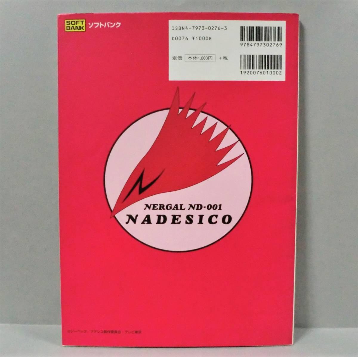 【攻略本セール☆】SS版 機動戦艦ナデシコ ~やっぱり『最後は愛が勝つ』?~ パーフェクトガイド/SEGA 1997年 初版 B5判