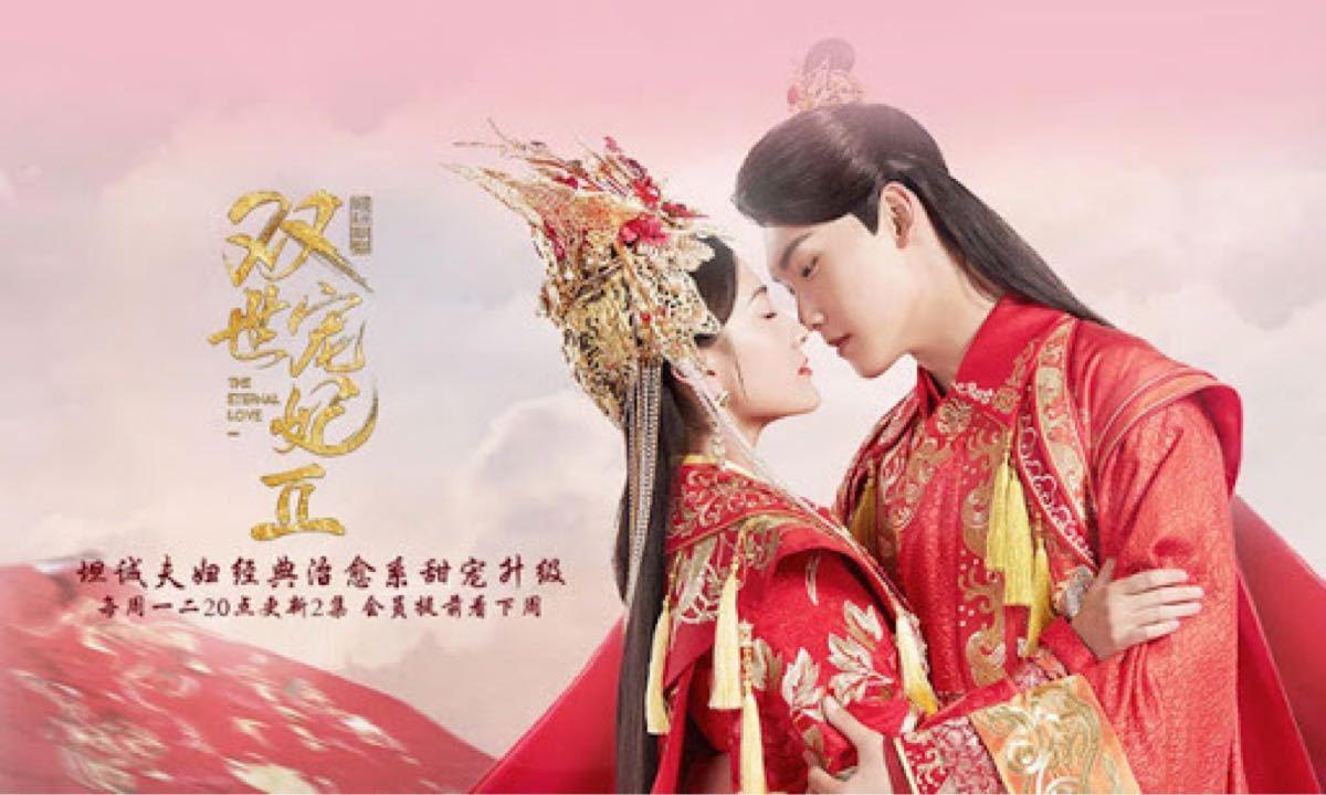 中国ドラマ 寵妃の秘密2愛は時空を超えて DVD全話全卷 日本語字幕付き 高画質 送料無料