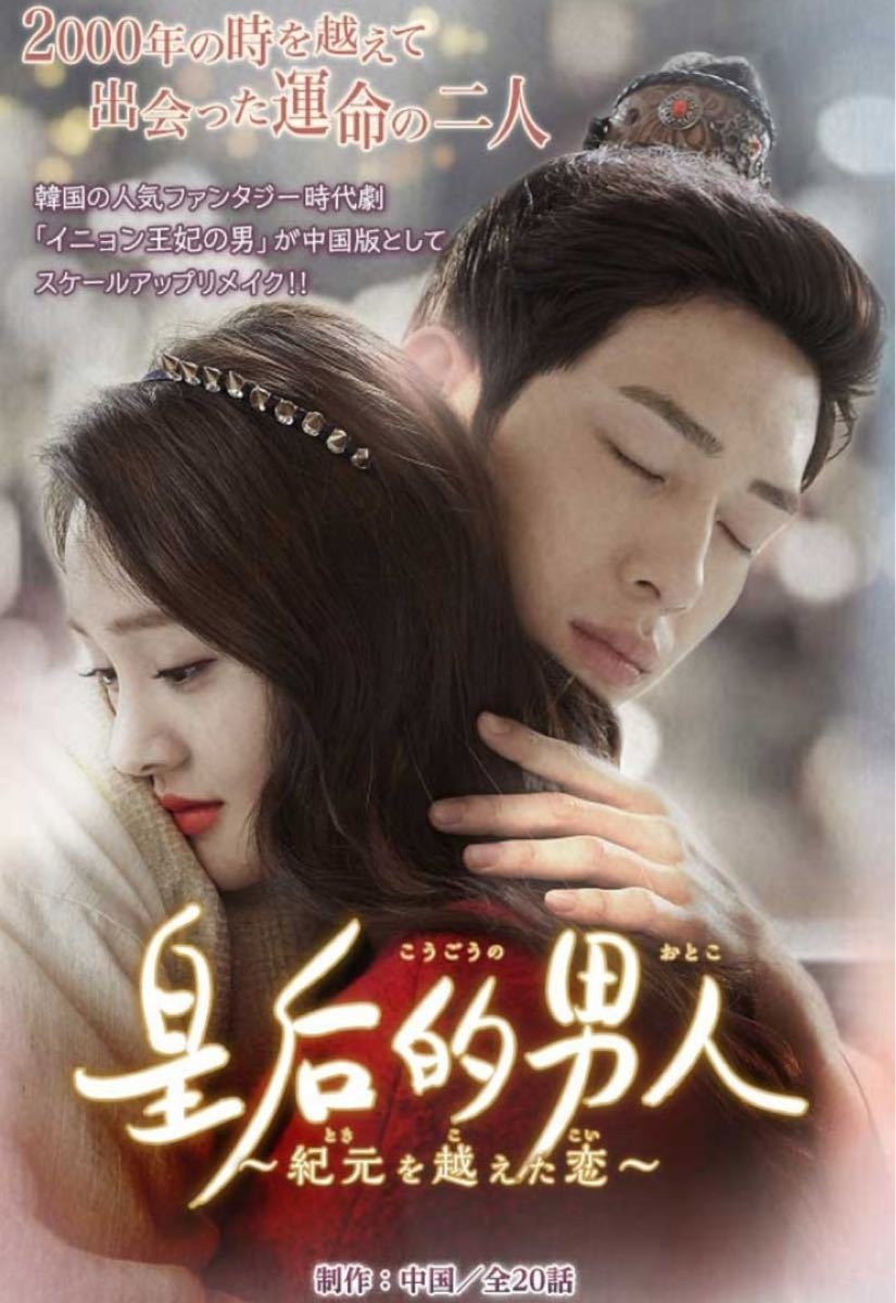 中国ドラマ  皇后的男人 DVD全20話  日本語字幕付き 高画質 送料無料