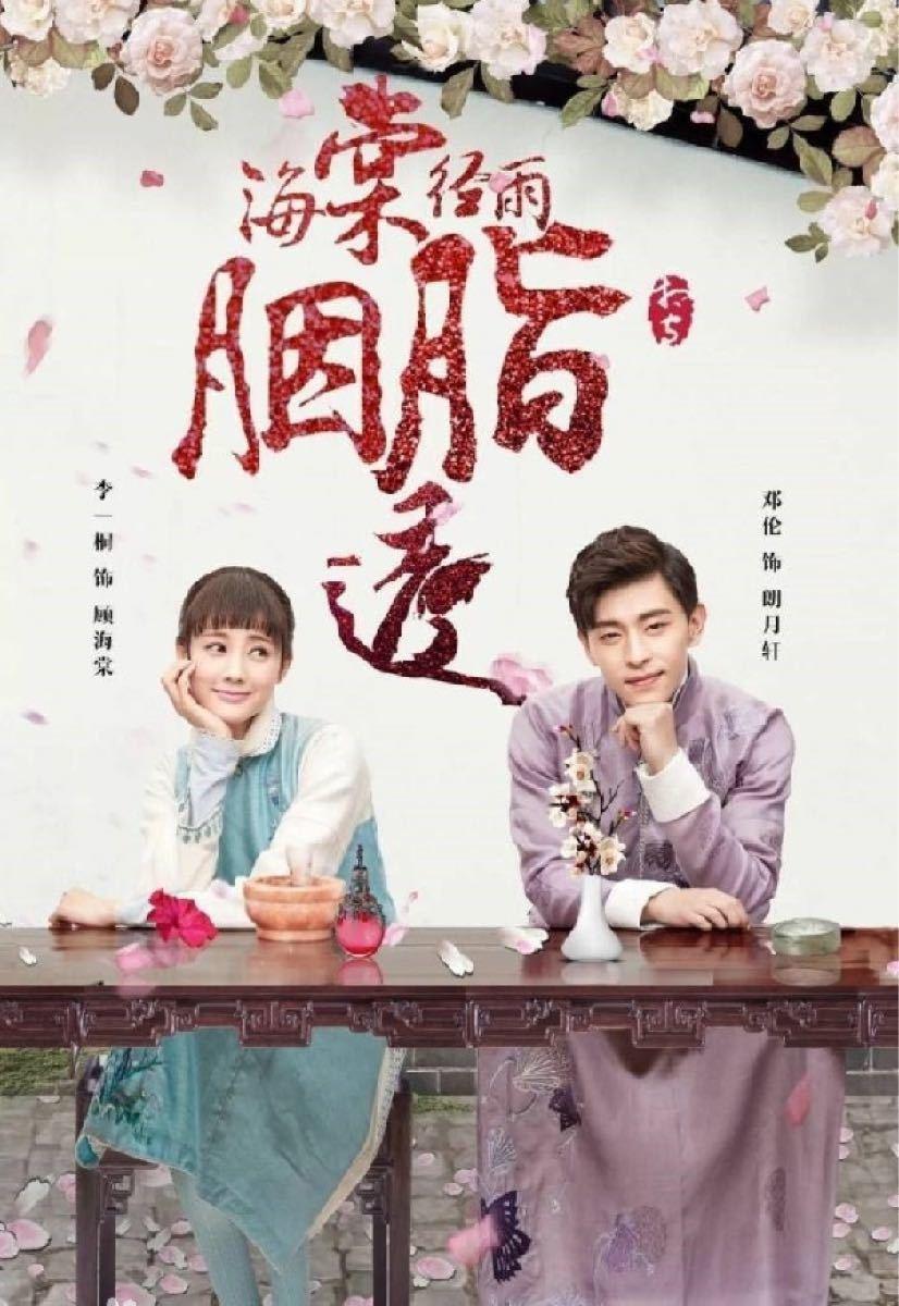 中国ドラマ  海棠が色付く頃に DVD全話全卷 日本語字幕付き 高画質 送料無料