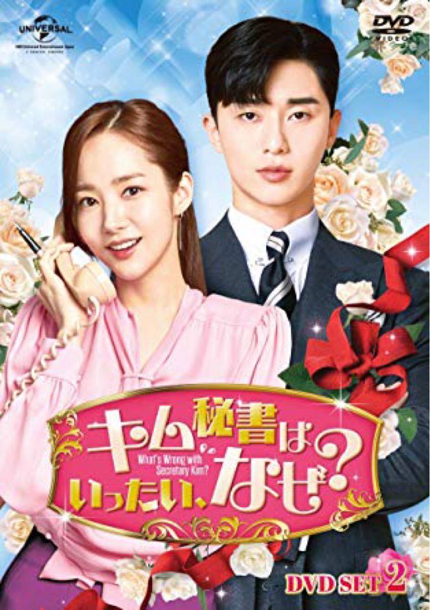 韓国ドラマ キム秘書いったいなぜ? DVD全話  日本語字幕あり