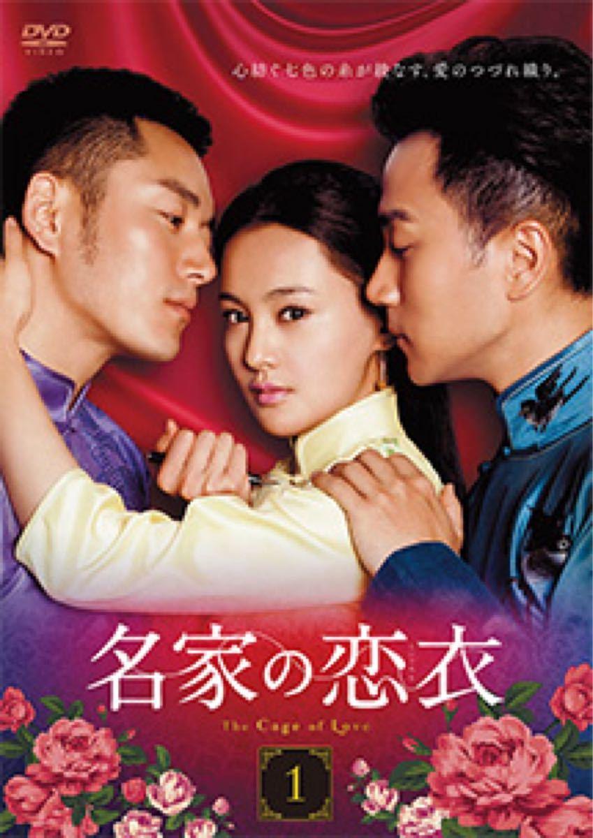 中国ドラマ 名家の恋衣 DVD全話17枚 ノーカット版 高画質 日本語字幕付き 送料無料