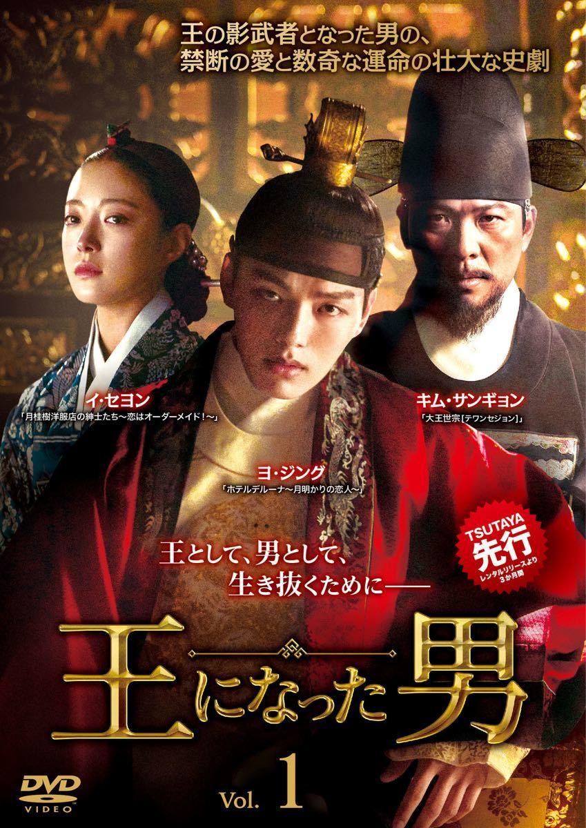 韓国ドラマ 王になった男 DVD全話全卷 日本語字幕付き 高画質 送料無料