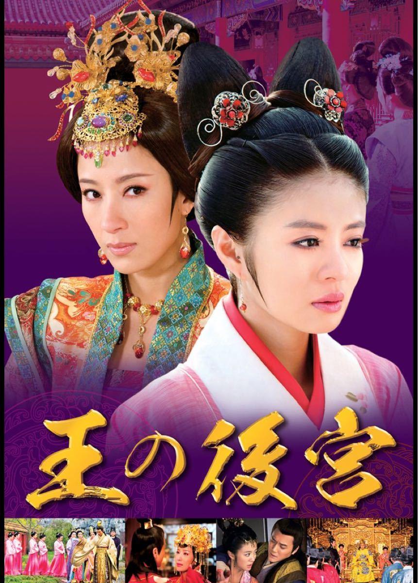 中国ドラマ 王の後宮 DVD全23枚 ノーカット版 高画質 日本語字幕付き 送料無料