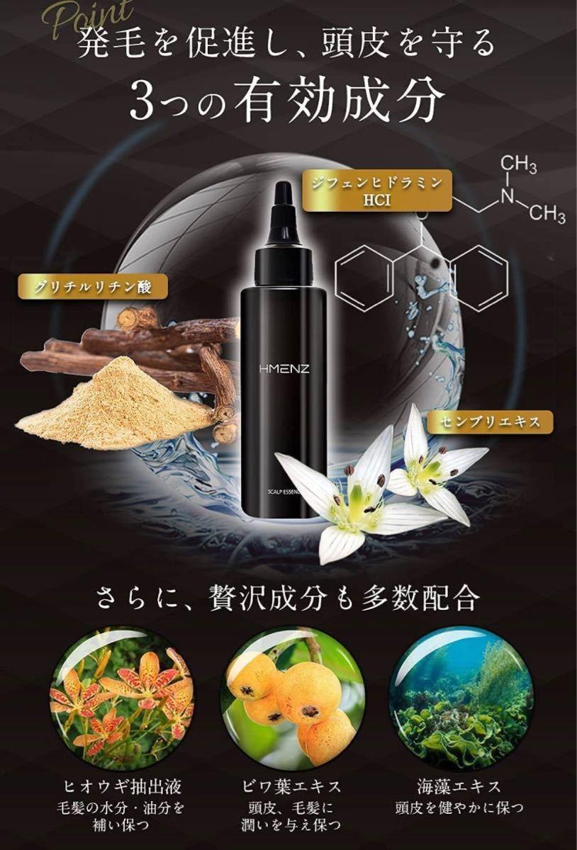 安心の日本製 育毛剤 医薬部外品 HMENZ メンズ 育毛 ヘアトニック 120ml 柑橘系の香り