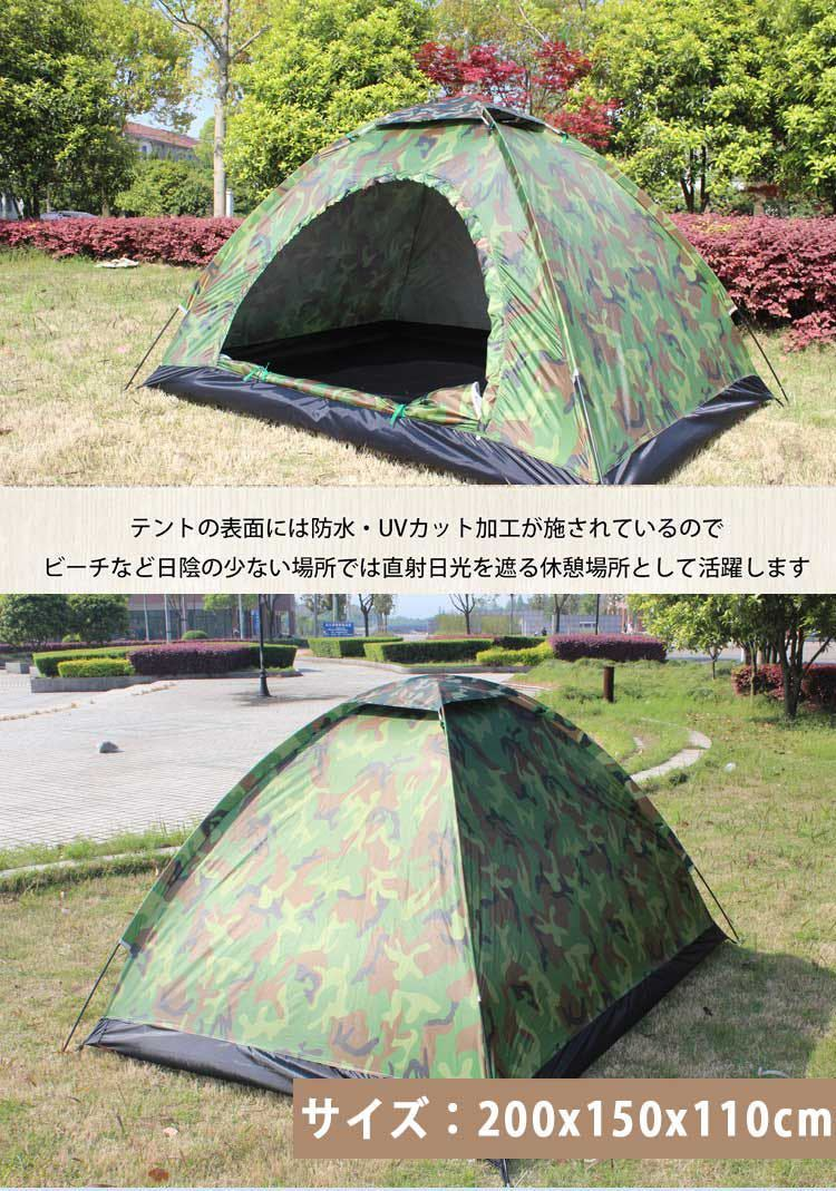 1-2人用テント コンパクト 迷彩柄 キャンプテント ソロテント 小型テント軽量 防災 緊急 迷彩柄 屋外 防水【アウトドア用品】