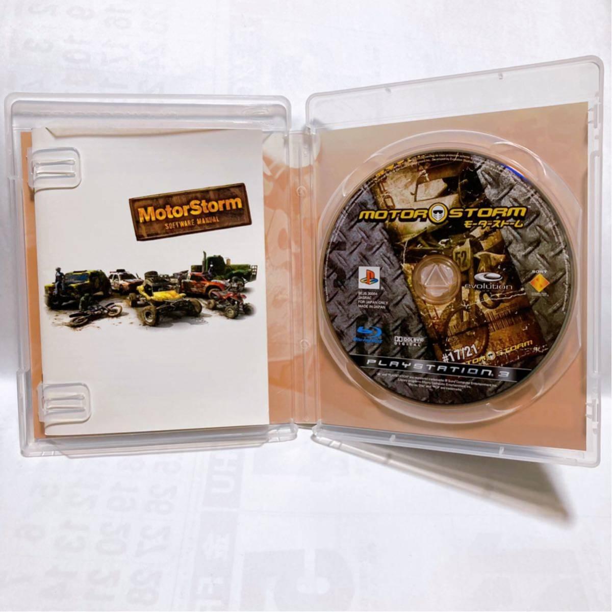 PS3 モーターストーム 【プレイステーション3 プレステ3 MOTOR STORM
