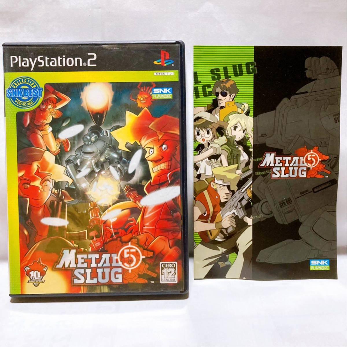 PS2 メタルスラッグ5 【プレイステーション2 プレステ2 METAL SLUG5】