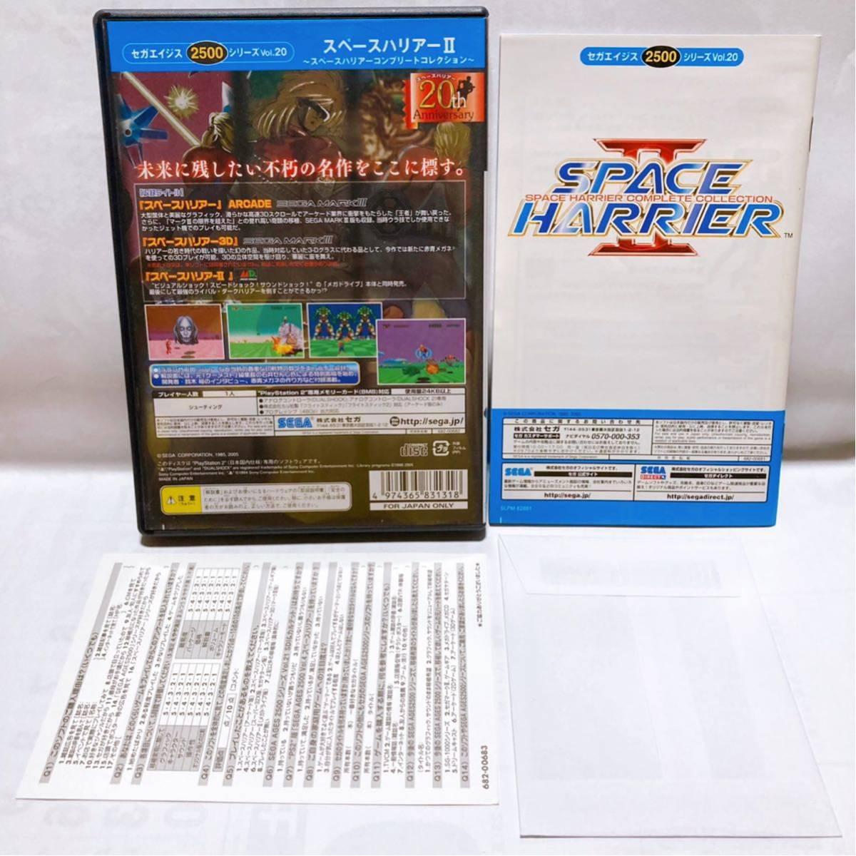 PS2 スペースハリアー2 ハガキ 特典付 【プレイステーション2 プレステ2 SPACE HARRIERⅡ】