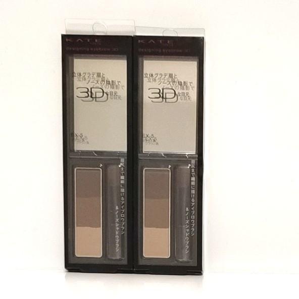 ケイト デザイニングアイブロウ3D EX-5 ブラウン系 2個