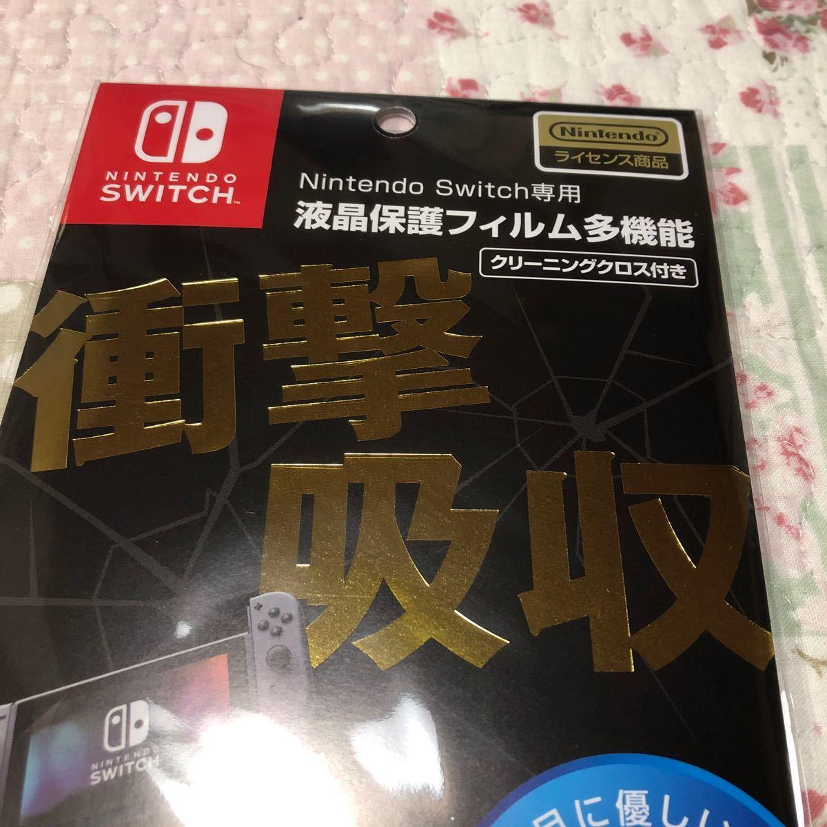 Nintendo Switch 専用 液晶保護フィルム