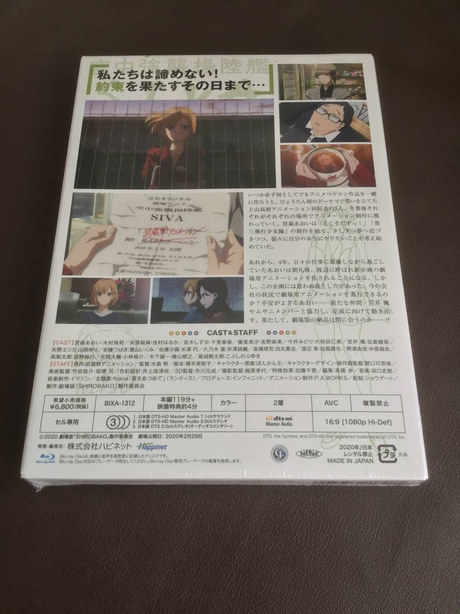 ★新品未開封  劇場版 SHIROBAKO  通常版   Blu-ray ブルーレイ   国内正規版  クリックポスト送料込み_画像2