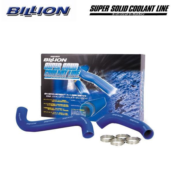BILLION ビリオン スーパーソリッド クーラントライン インプレッサ GDA GDB ターボ ※GDB、A型~G型適合