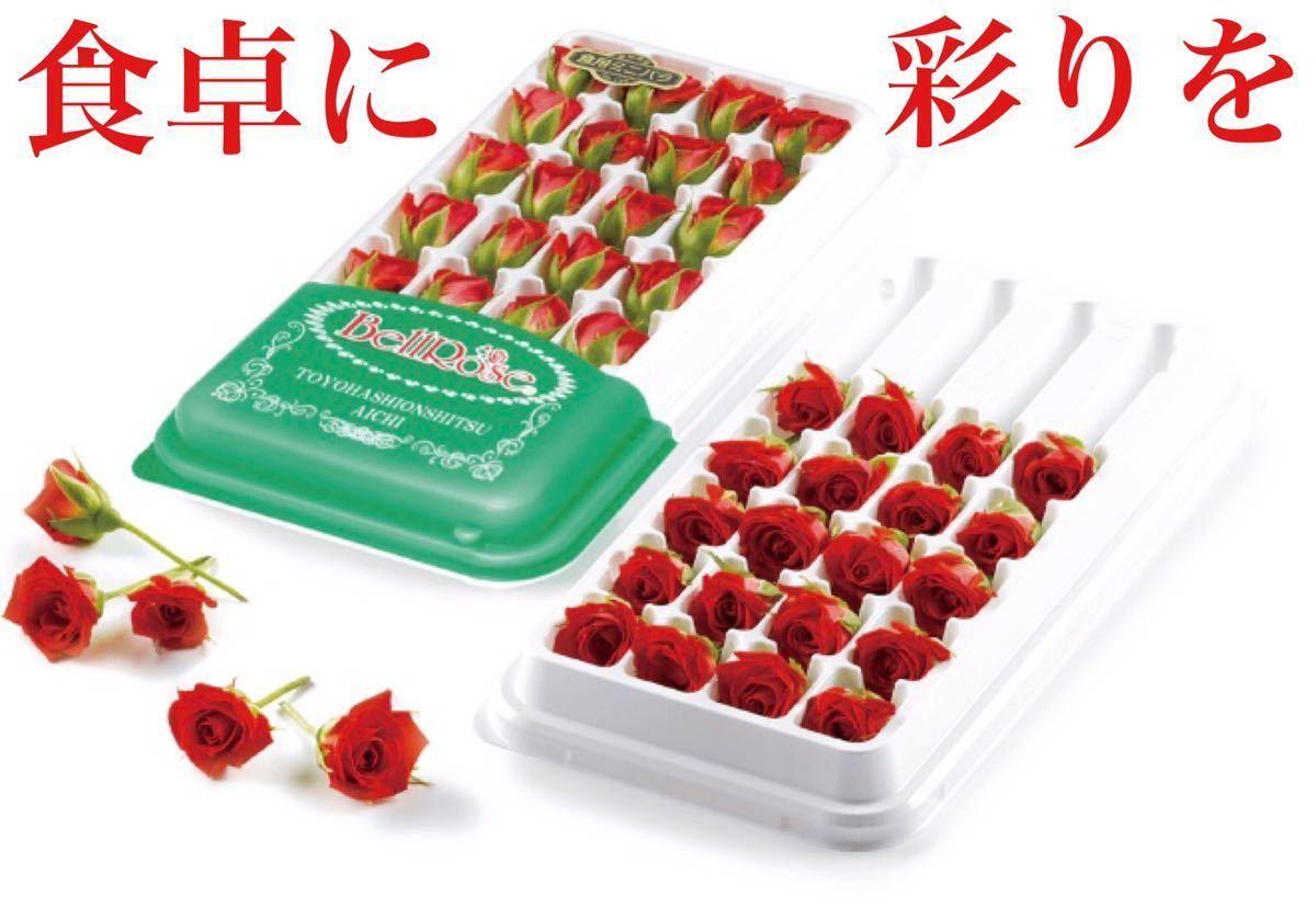食べられる薔薇ベルローズ20輪入り 送料無料_画像1